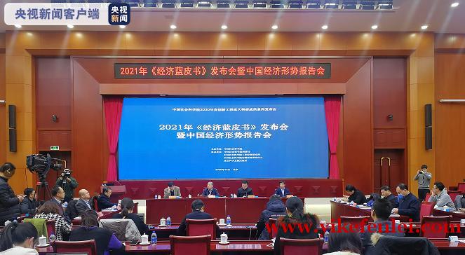 2021年《经济蓝皮书》:中国经济预期显著好于全球平均水平