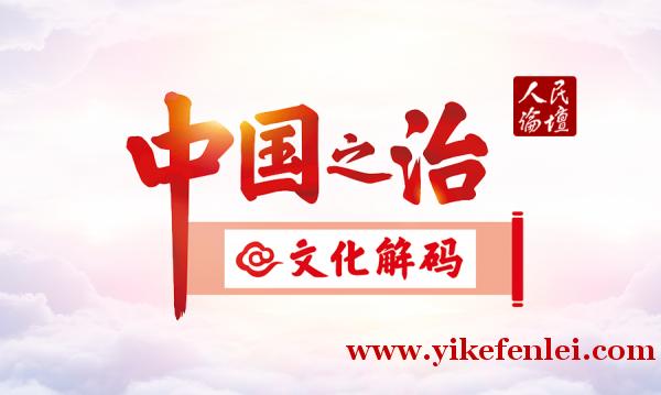 【中国之治@文化解码】问计于民:中国共产党创造奇迹的重要密码