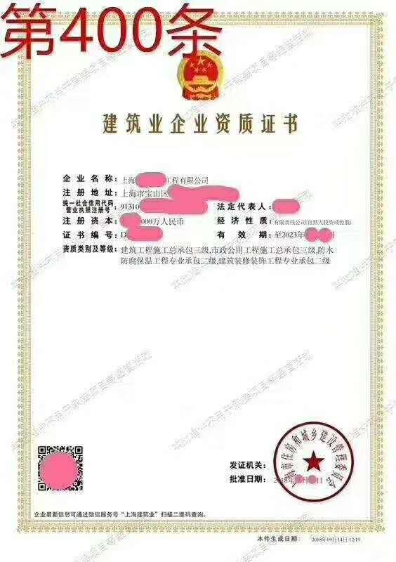 上海三级市政建筑防水保温二级资质和二级装饰装修资质低价出售