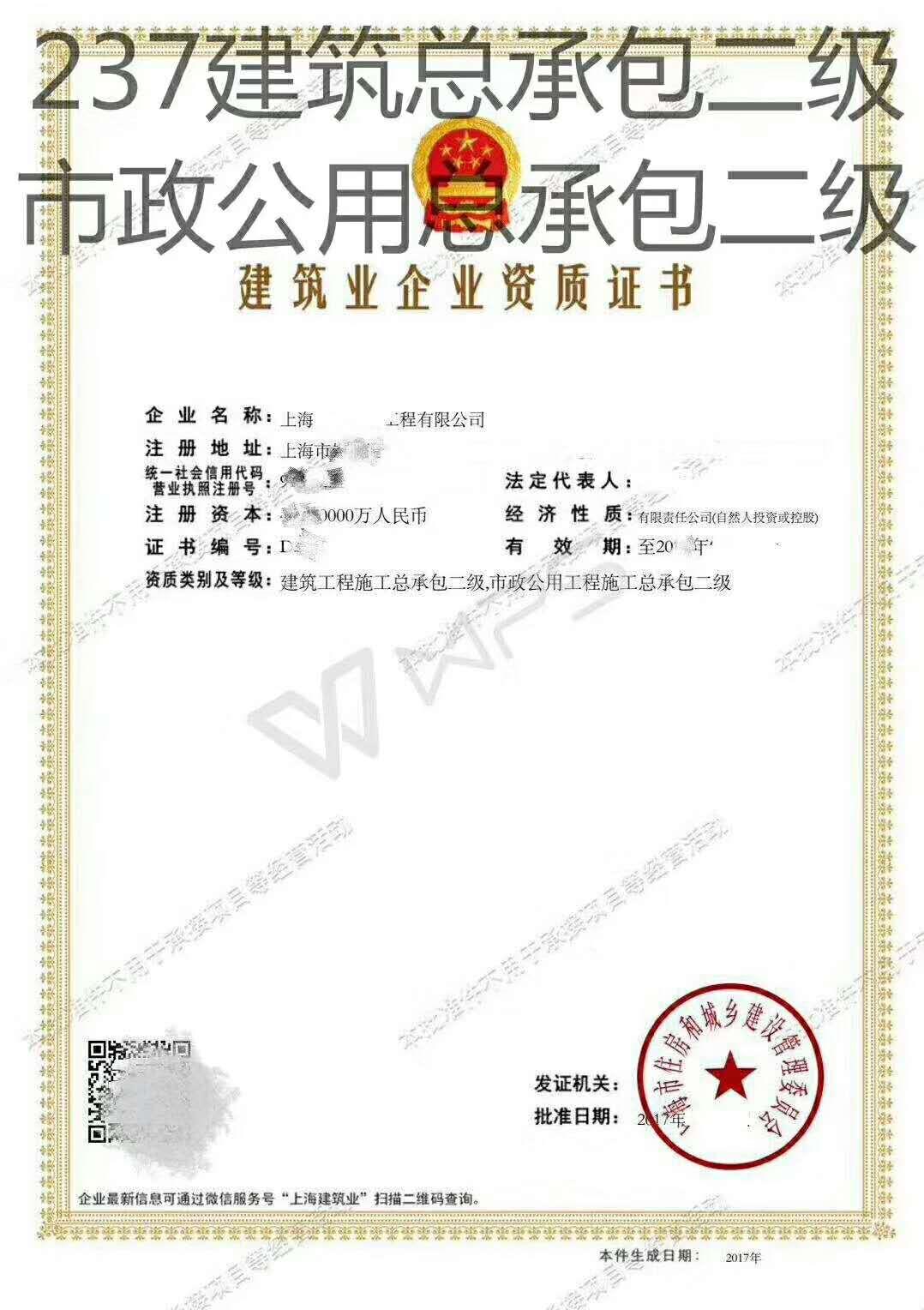 上海建筑市政总承包二级资质甩卖了欢迎咨询哦