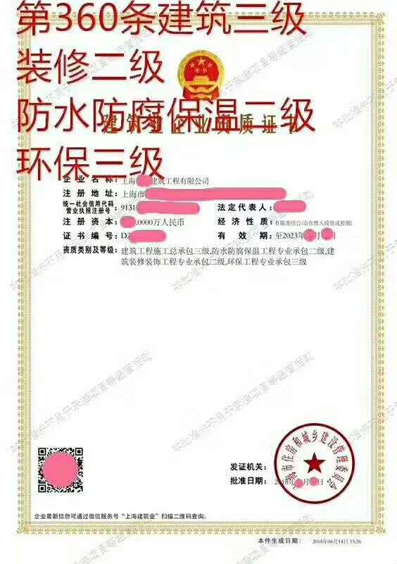 上海建筑三级二级装修风水保温二级环保三级资质转让春节提前特惠
